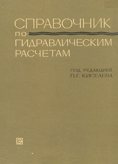 Справочник по гидравлическим расчетам. Киселев П.Г. (ред.). 1972