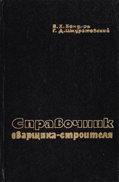 Справочник сварщика-строителя. Бондарь В.Х., Шкуратовский Г.Д. 1982