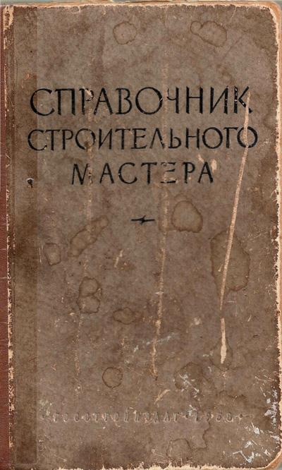 Справочник строительного мастера. Новитченко К.М. (ред.). 1958