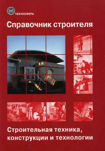 Справочник строителя. Строительная техника, конструкции и технологии. Том 1(2). Ханс Нестле. 2007