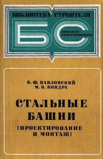 Стальные башни (проектирование и монтаж). Павловский В.Ф., Кондра М.П. 1979
