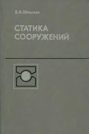 Статика сооружений. Шишман Б.А. 1989