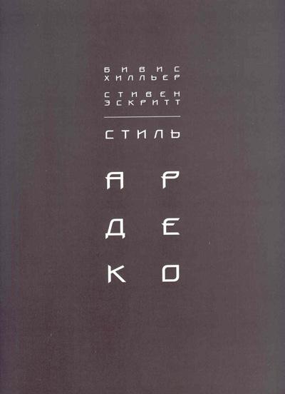 Стиль Ар Деко. Хилльер Б., Эскритт С. 2005
