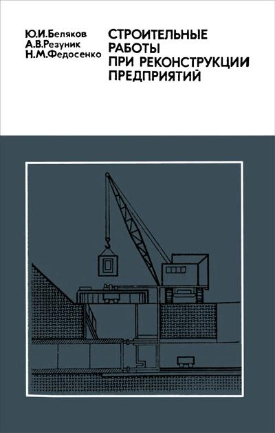 Строительные работы при реконструкции предприятий. Беляков Ю.И. и др. 1986