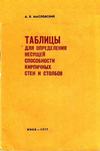 Таблицы для определения несущей способности кирпичных стен и столбов. Масловский А.В. 1977