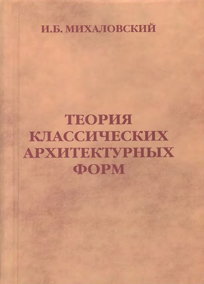 Теория классических архитектурных форм. Михаловский И.Б. 2006 (1937)