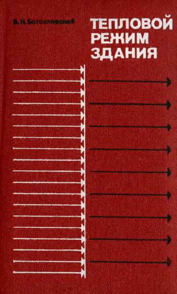 Тепловой режим здания. Богословский В.Н. 1979