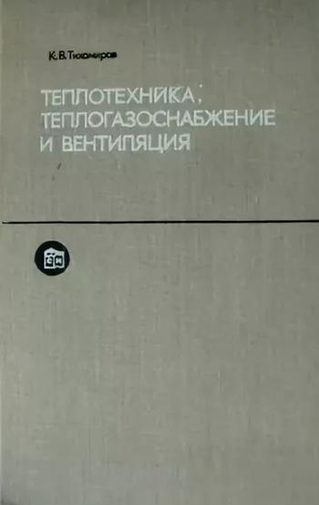 Теплотехника, теплогазоснабжение и вентиляция. Тихомиров К.В. 1981