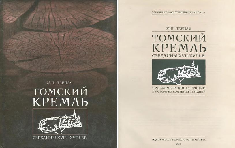 Томский кремль середины XVII-XVIII вв. Чёрная М.П. 2002