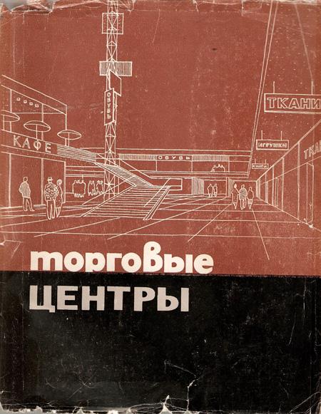 Торговые центры. НИИ общественных зданий. 1964