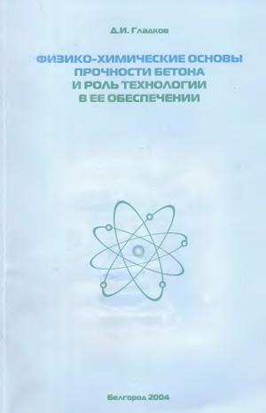 Физико-химические основы прочности бетона и роль технологии в ее обеспечении. Гладков Д.И. 2004