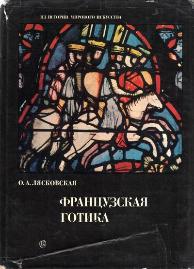 Французская Готика XII-XIV веков. Лясковская О.Я. 1973