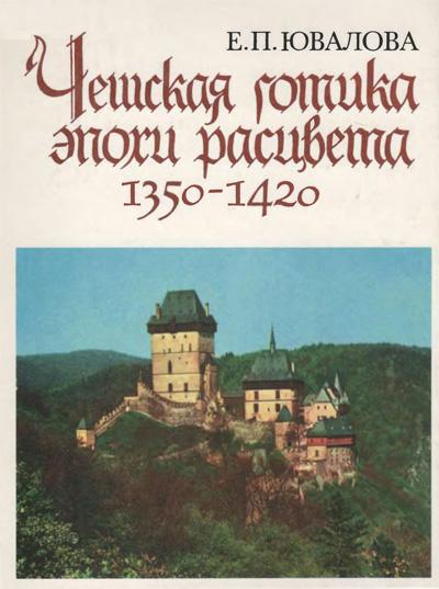 Чешская готика эпохи расцвета (1350-1420). Ювалова Е.П. 1998