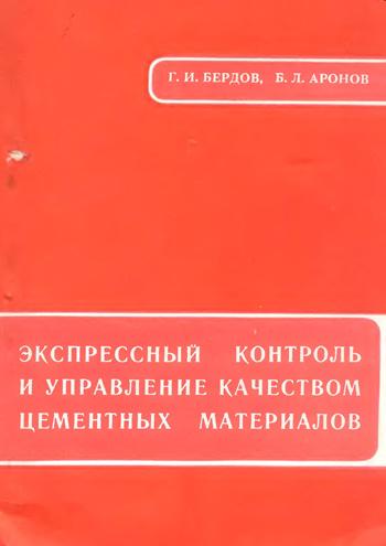 Экспрессный контроль и управление качеством цементных материалов. Бердов Г.И., Аронов Б.Л. 1992