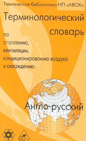 Англо-русский терминологический словарь по отоплению, вентиляции, кондиционированию воздуха и охлаждению. Коркин В.Д. 2002