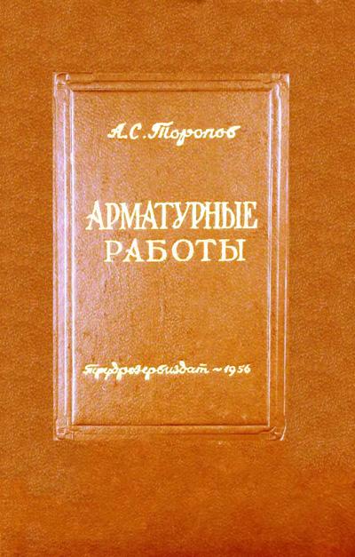 Арматурные работы. Торопов А.С. 1956