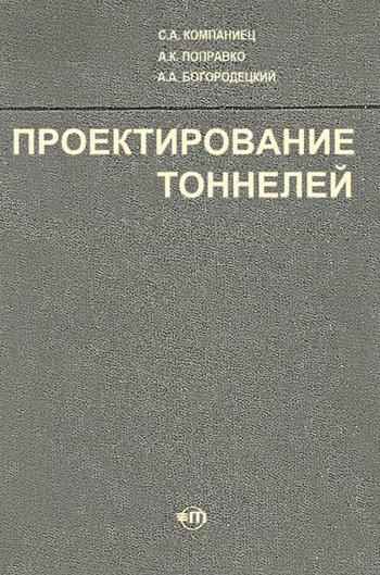Проектирование тоннелей. Компаниец С.А., Поправко А.К., Богородецкий А.А. 1973