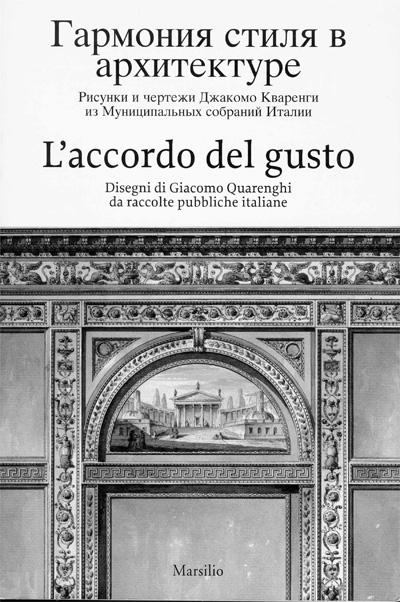 Гармония стиля в архитектуре. Рисунки и чертежи Джакомо Кваренги из Муниципальных собраний Италии. 2003