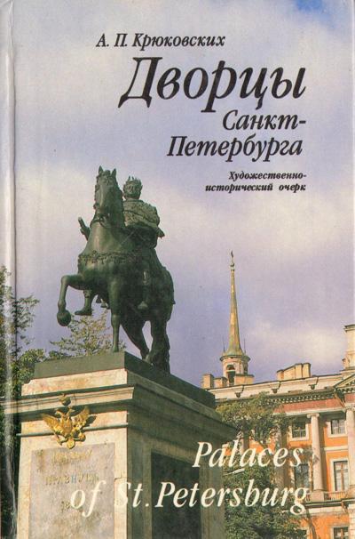 Дворцы Санкт-Петербурга (художественно-исторический очерк). Крюковских А.П. 1997
