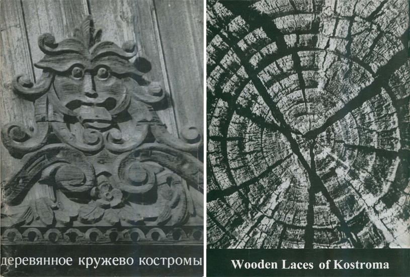 Деревянное кружево Костромы. Булавин Е.А. 1975