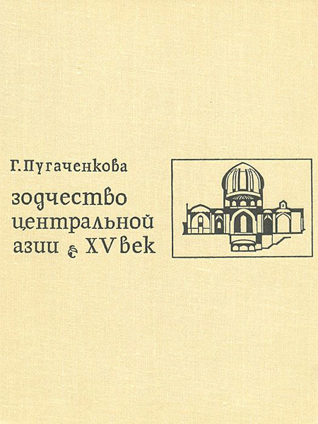 Зодчество Центральной Азии XV в. Пугаченкова Г.А. 1976