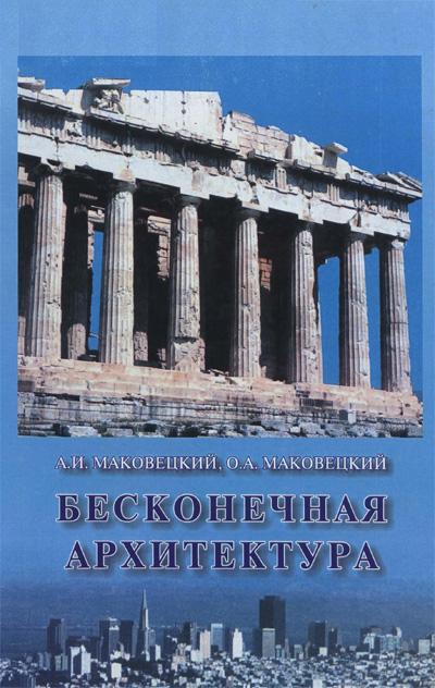 Бесконечная архитектура. Маковецкий А.И., Маковецкий О.А. 2005