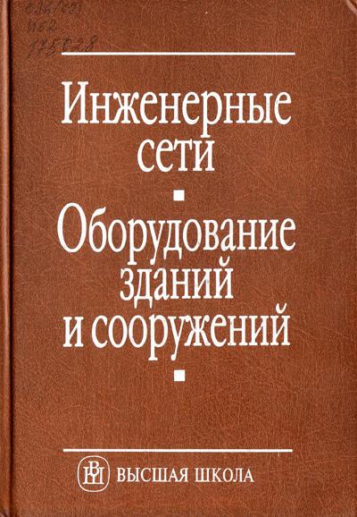 Инженерные сети. Оборудование зданий и сооружений. Соснин Ю.П. (ред.). 2001