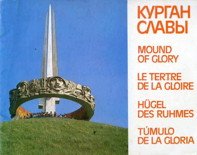 Курган славы. Михайлов В.В. (сост.). 1985