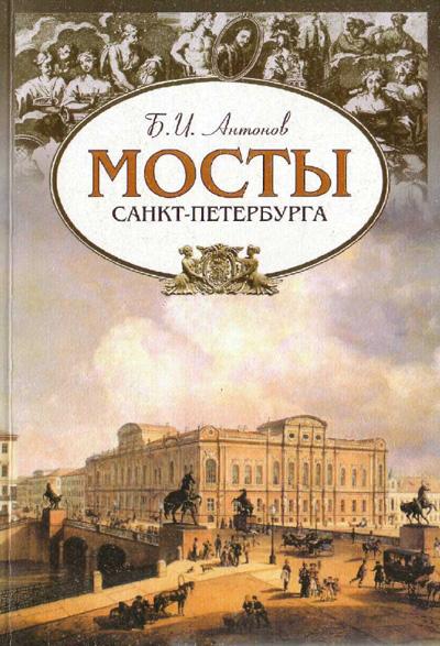 Мосты Санкт-Петербурга. Антонов Б.И. 2002