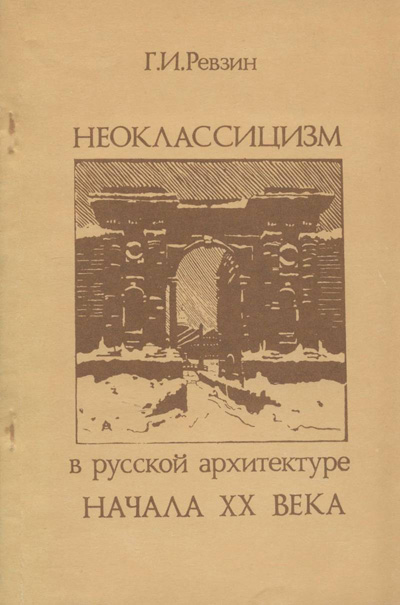 Неоклассицизм в русской архитектуре начала XX века. Ревзин Г.И. 1992