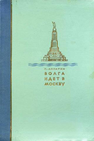 Волга идет в Москву. Лопатин П. 1938