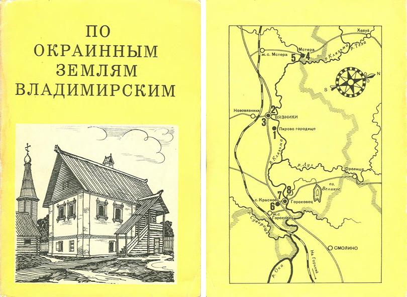 По окраинным землям Владимирским (Вязники, Мстера, Гороховец). Тиц А.А. 1969