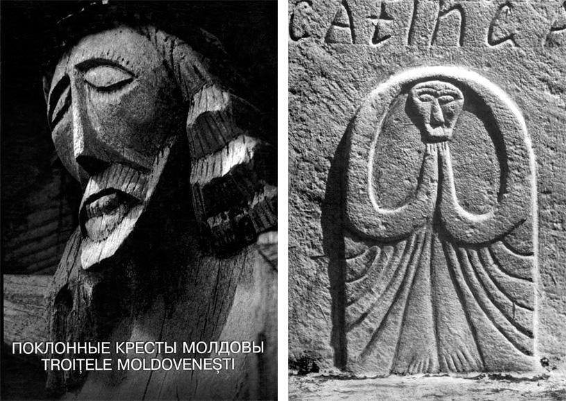 Поклонные кресты Молдовы / Troitele Moldovenesti. Гоберман Д.Н. 2004