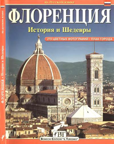 Флоренция. История и шедевры. Гуэрра К. 2003