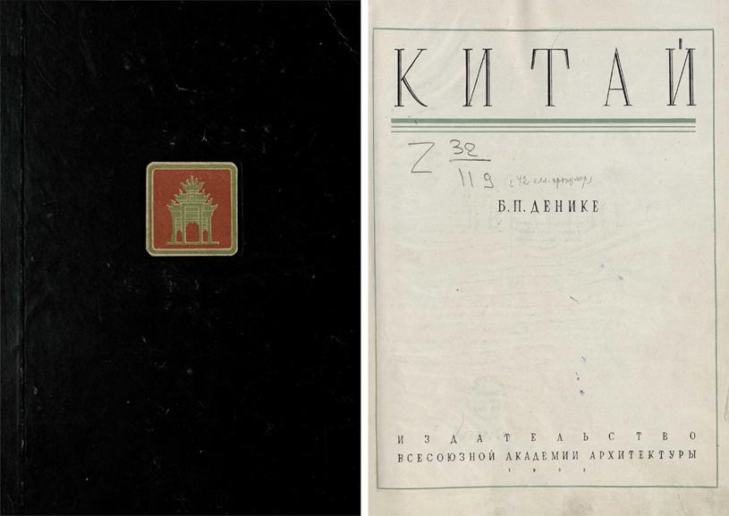Китай (Города и страны). Денике Б.П. 1935