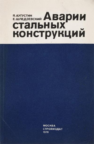 Аварии стальных конструкций. Аугустин Я., Шледзевский Е. 1978