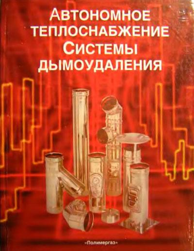 Автономное теплоснабжение. Системы дымоудаления. Китайцева Е.Х. (ред.). 2006