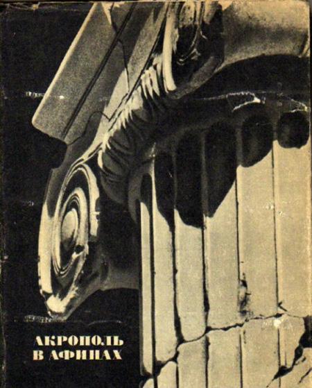 Акрополь в Афинах. Соколов Г.И. 1968