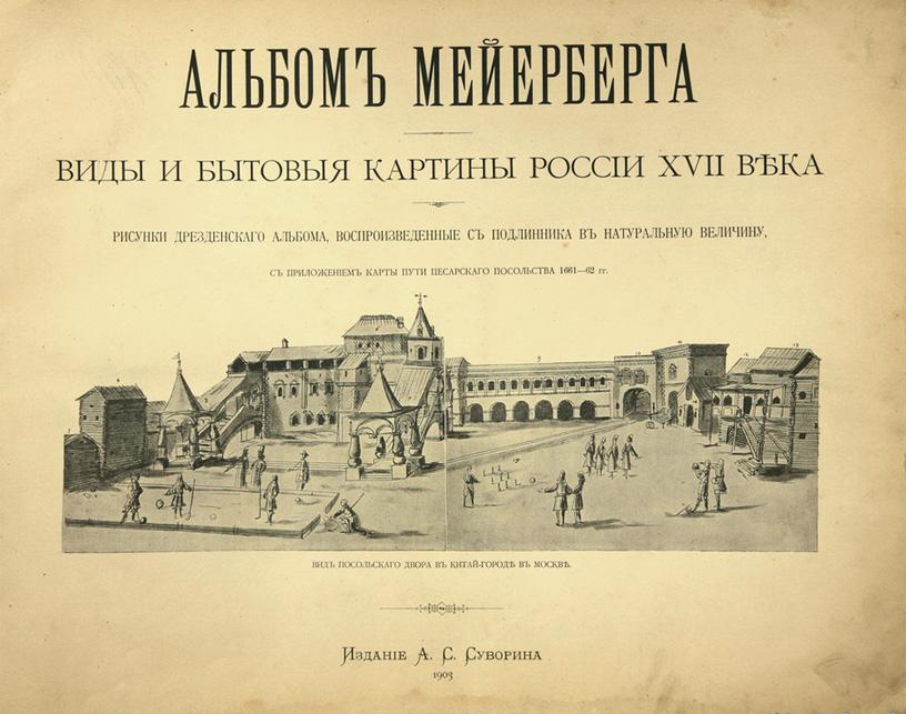 Альбом Мейерберга. Виды и бытовые картины России XVII века. 1903