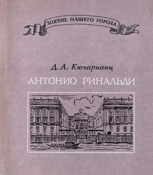 Антонио Ринальди. Кючарианц Д.А. 1976