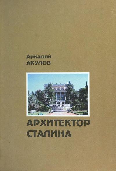 Архитектор Сталина. Акулов А.А. 2006