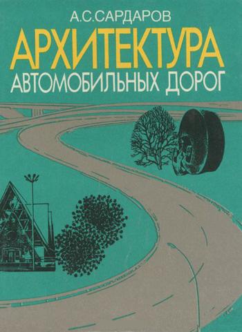 Архитектура автомобильных дорог. Сардаров А.С. 1993