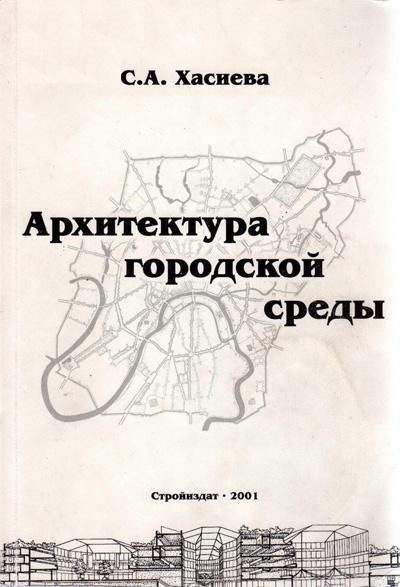 Архитектура городской среды. Хасиева С.А. 2001