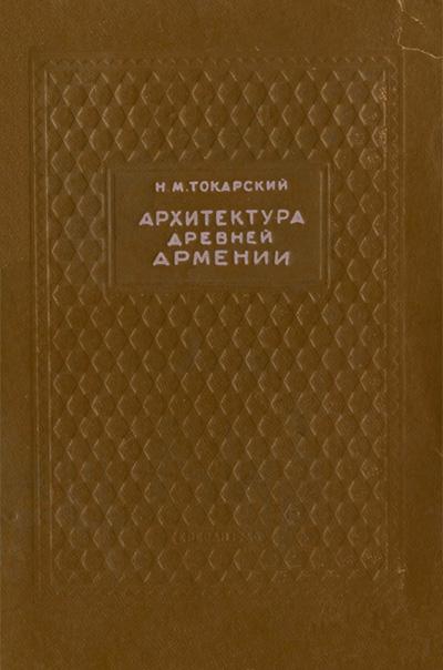 Архитектура древней Армении. Токарский Н.М. 1946