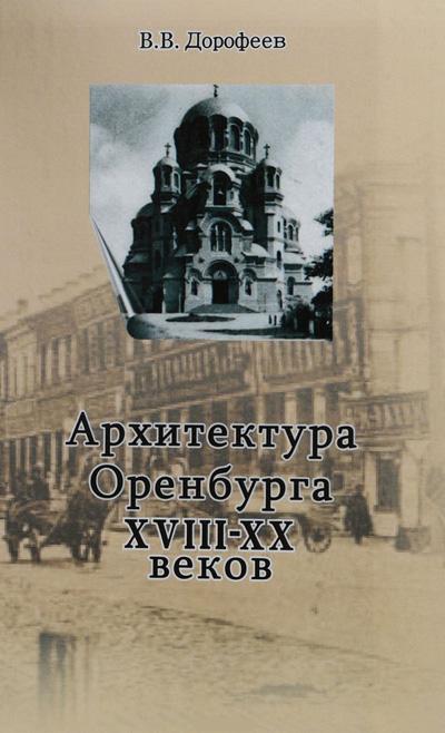 Архитектура Оренбурга XVIII-XX веков. Дорофеев В.В. 2007