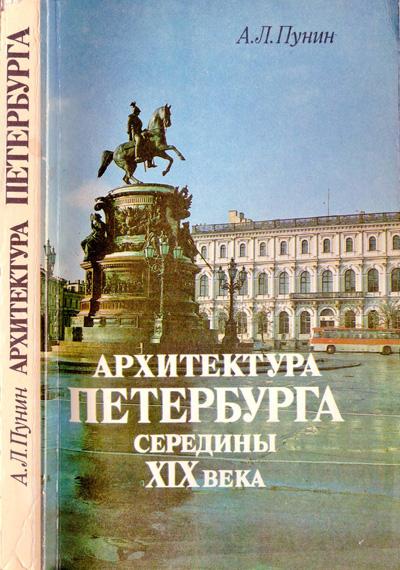 Архитектура Петербурга середины XIX века. Пунин А.Л. 1990
