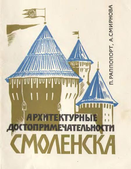 Архитектурные достопримечательности Смоленска. Раппопорт П.А., Смирнова А.Т. 1976