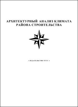 Архитектурный анализ климата района строительства. Демин О.Б. и др. 2002