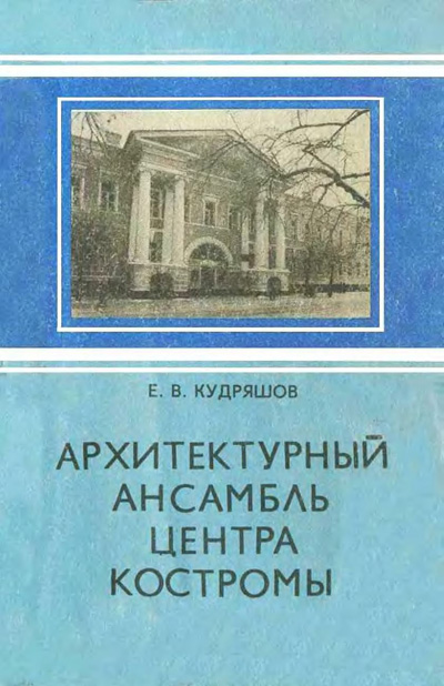 Архитектурный ансамбль центра Костромы. Кудряшов Е.В. 1992