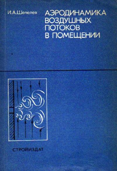 Аэродинамика воздушных потоков в помещении. Шепелев И.А. 1978